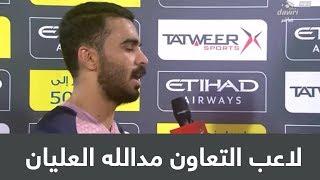 لقاء لاعب نادي #التعاون مدالله العليان
