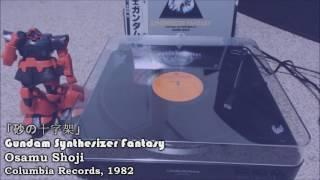 Gundam Synthesizer Fantasy (Side B)    [Vintage Vinyl Rip]
