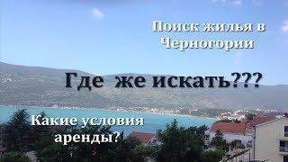 видео Аренда апартаментов в Черногории