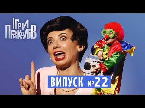 Клоун Кузя Vs Газовая Королева - Игры Приколов от 01.03.2019, Выпуск 22 | Квартал 95