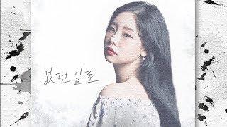 싹튜브 SAC성악 13학번 김주영 팝페라 가수 셀리아킴 BJ주영스트 첫 싱글앨범 없던 일로 티져 영상 서울종…