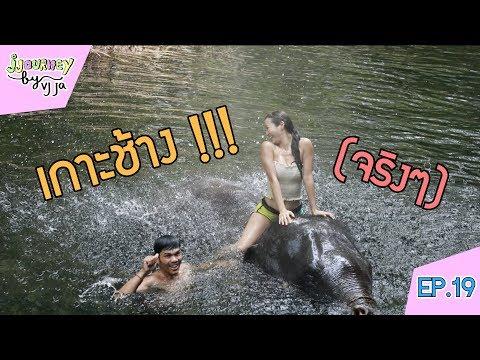 J Journey BY VJ JA : เกาะช้างระเบิด เมื่อจ๋า ยิปซี จัน ไปเยือน
