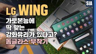 LG WING 은 특별해? 돔글라스 강화유리…