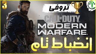 3- شرح    COD: Modern Warfare    انضباط تام 🏆 Trigger Discipline