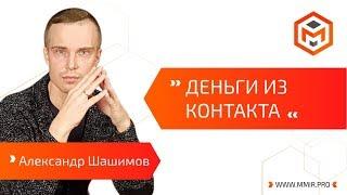 Александр Шашимов | «Вконтакте» для риэлтора: Бренд, приносящий прибыль
