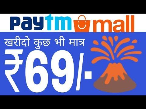 Paytm offer | Paytm mall cashback offer | Paytm mall new offer | Buy anything | V Talk