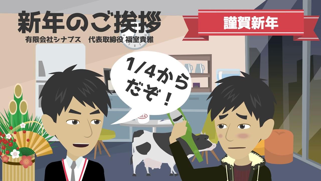 【2021年】新年のご挨拶