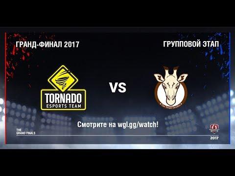 Tornado Energy против The Tough Giraffes - День 2, Групповой этап, Гранд-финал 2017