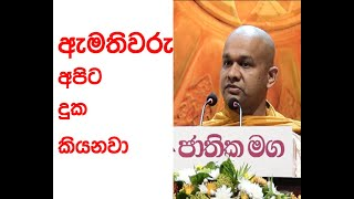 Mawarle Baddiya Thero Blame Goverment For Current Situation | Apuru Gossip