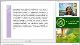 Организация процесса обучения ОБЖ в условиях реализации ФГОС
