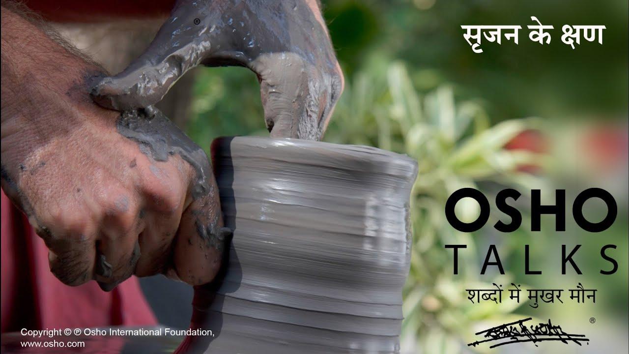 OSHO Hindi: Moments of Creativity - Srajan Ke Kshan
