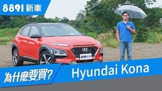 Hyundai Kona 2019真能殺出CUV跨界休旅重圍嗎? | 8891新車