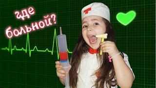 Играем в доктора Элина делает укол Видео для детей  We play doctor Video for kids