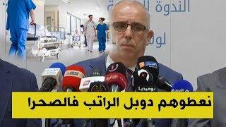 وزير الصحة  يتحدث عن حوافز الاطباء الأخصائيين في الجنوب...