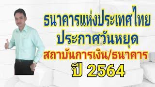 ธนาคารแห่งประเทศไทยประกาศวันหยุดสถาบันการเงิน/ธนาคาร ปี 2564
