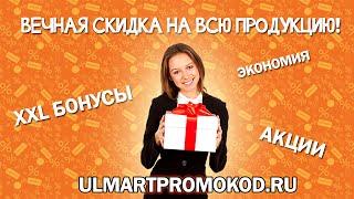 Юлмарт Промокод 13473255 - постоянная скидка на всю продукцию Ulmart!(При регистрации через наш сайт ulmartpromokod.ru вы получаете перманентный аккаунт с постоянной скидкой по второй..., 2014-12-25T21:51:53.000Z)