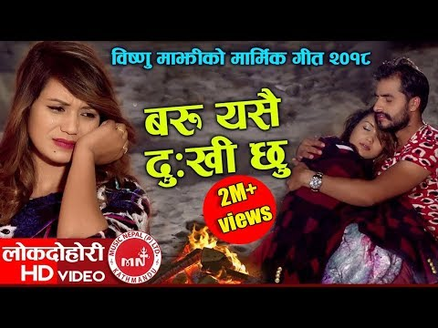 Bishnu Majhi's New Lok Dohori 2074/2017 | Baru Yasai Dukhichhu - Ranjit Pariyar Ft. Bimal & Sarika