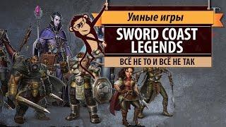 Sword Coast Legends. Обзор и рецензия