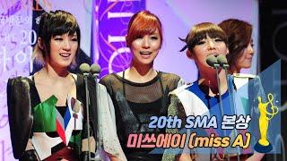[제20회 서울가요대상 SMA] 본상 시상 미쓰에이(miss A)