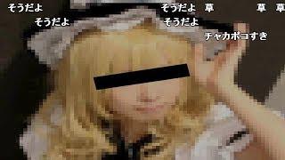 http://nico.ms/nm19961573 例のアレ クッキー☆ 社会派クッキー☆ UDK姉貴 朗読兄貴.