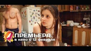 Берцы (2015) HD трейлер   премьера 12 февраля