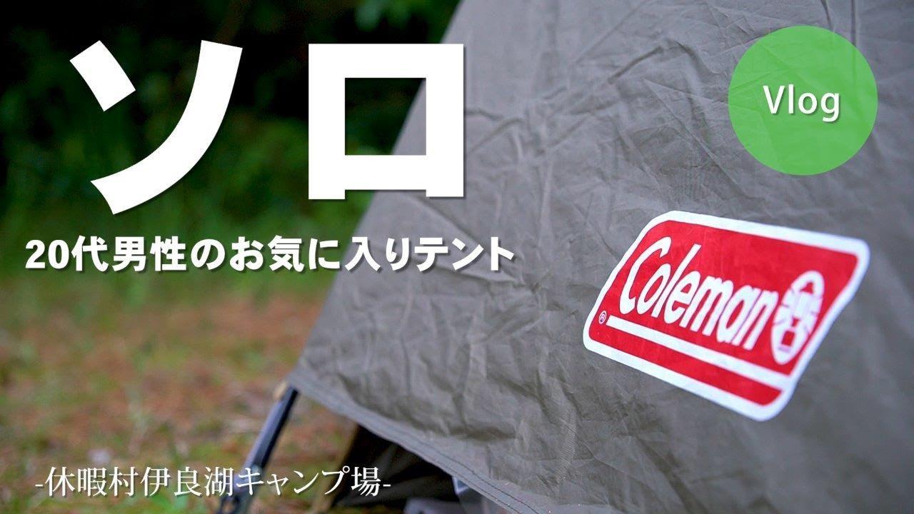 【ソロキャンプ】20代男性のキャンプ場に到着してからの過ごし方 -休暇村伊良湖キャンプ場-