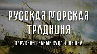 Военно-морская шлюпка и её роль на флоте