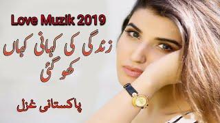 Zindagi Ki Kahani Kahan Kho Gayi | Best Pakistani Gazal | Visual Editing | Love Muzik 2019