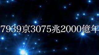 【映像】時間の単位 宇宙誕生から現在までよりも長い時間