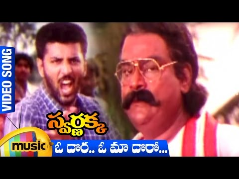 Oh Dora Oh Maa Doro Video Song | Swarnakka Telugu Movie | Roja | Dasari Narayana Rao | Mango Music
