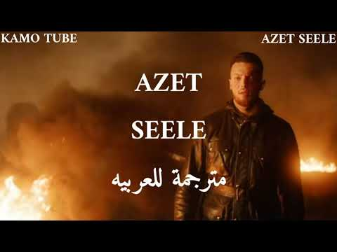 Azet seele مترجمة للعربيه