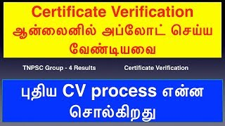 New online certificate verification process for TNPSC Group-4 results 2018