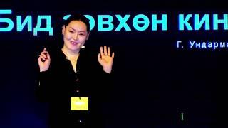 Do we only make movies? | Undarmaa Gonchig | TEDxChinggisCity