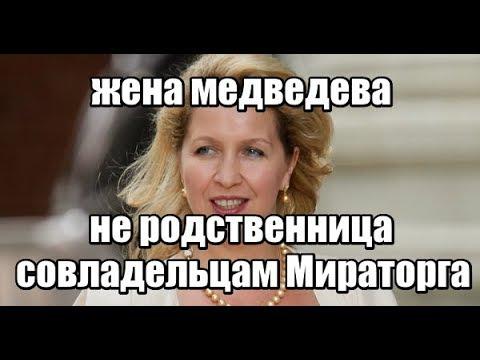 Правительство РФ опровергло родство жены Медведева с совладельцем Мираторга