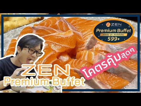 ZEN Premium Buffet เพียง 599+ อร่อยคุ้ม จุใจ แซลมอนไม่อั้น EP.7