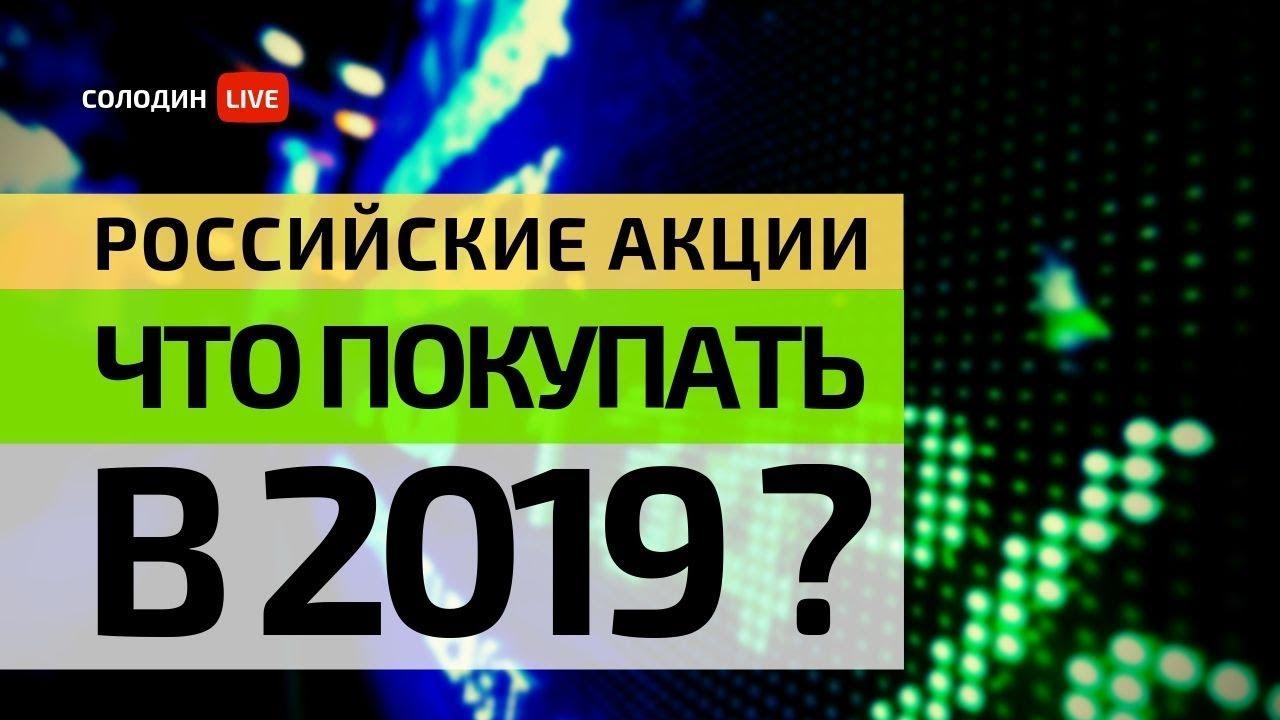 Российские акции: Торговые идеи на 2019 год.
