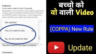 YouTube Update - Your video is For Kids Or Not ? YouTube COPPA Update | COPPA ACT