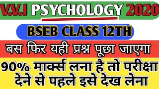 CLASS 12TH PSYCHOLOGY important question 2019 || psychology model paper ||board exam 2019 part 2