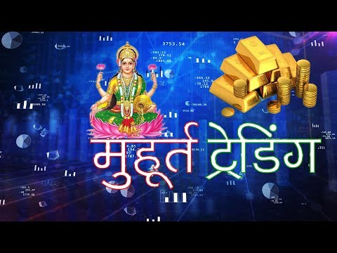 Indian Share Market : investment in share market : Muhurat Trading 2018