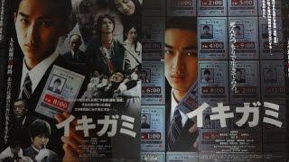 イキガミ 2008 映画チラシ 2008年9月27日公開 【映画鑑賞&グッズ探求記...