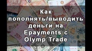 Как пополнять/выводить деньги на карту Epayments с Olymp Trade