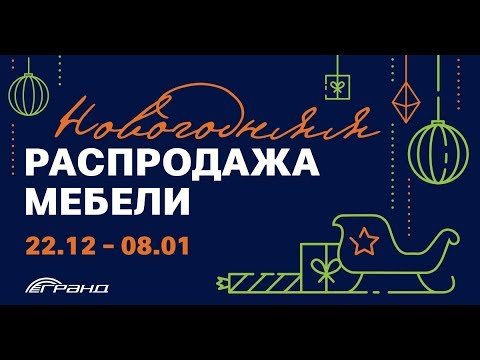 """Новогодняя распродажа мебели в МТК """"Гранд"""". 0+"""