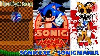 🕹️🕹️🕹️ Пробую мод. Sonic.exe // Sonic Mania 🎮🎮🎮