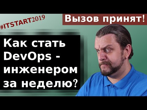 Как стать DevOps-инженером за неделю? Вызов принят | Itstart2019 | ITСИТКОМ | Серия 1