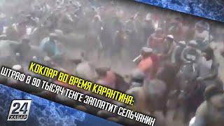 Кокпар во время карантина: штраф в 90 тысяч тенге заплатит сельчанин
