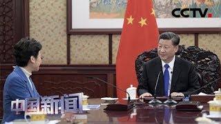 [中国新闻] 习近平会见来京述职的林郑月娥 | CCTV中文国际