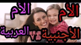 الام الأجنبية ضد الأم العربية |مووت من الضحك