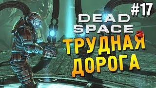 Dead space 3 Прохождение ★ Трудная дорога ★ #17