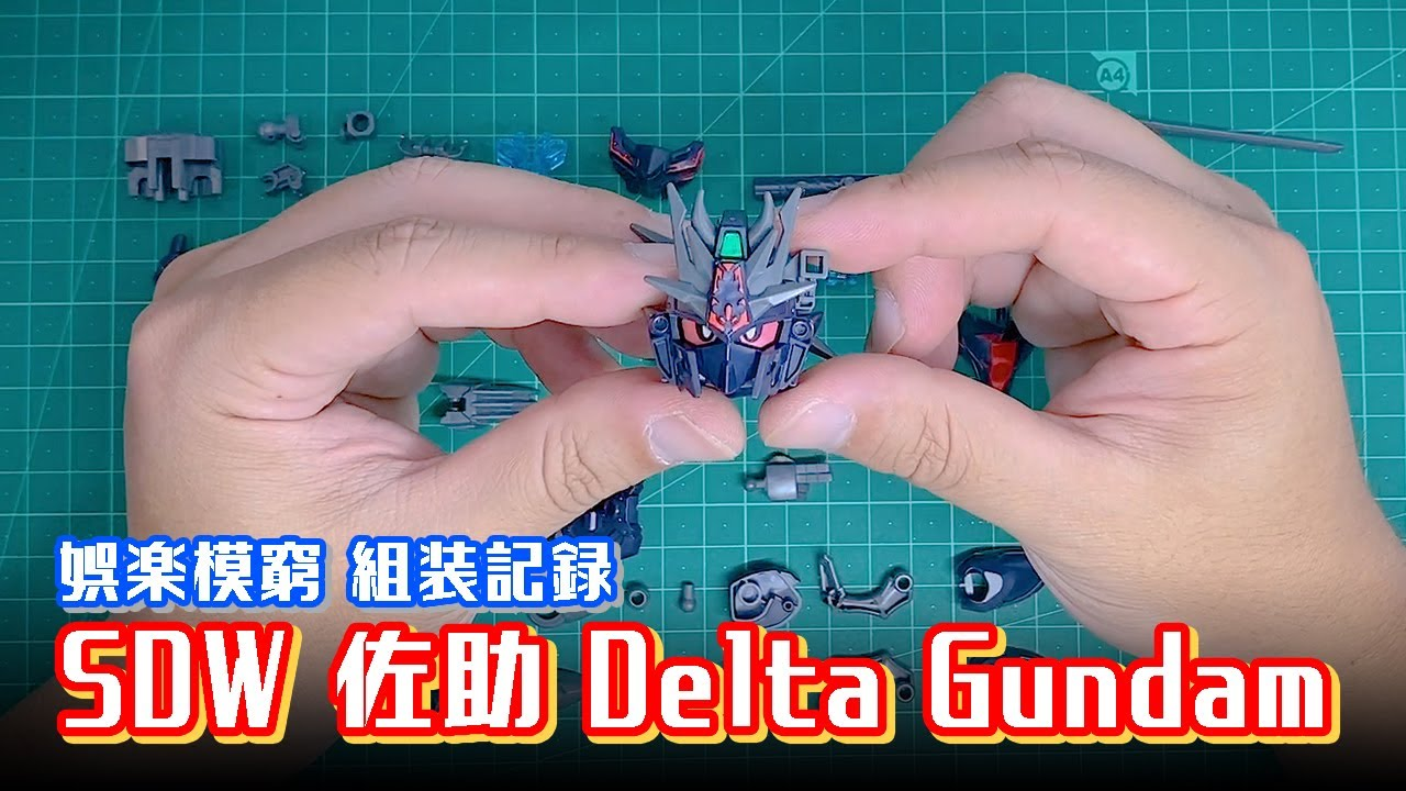 【娛樂模窮 組裝記錄】SDW Heroes Sasuke Delta Gundam | SD高達世界 群英集 佐助Delta高達 | 佐助デルタガンダム
