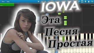 IOWA - Эта Песня Простая (на пианино Synthesia)